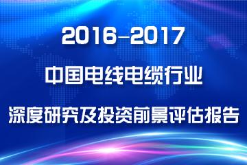 2016-2017年中国电线电缆行业深度研究及投资前景评估报告