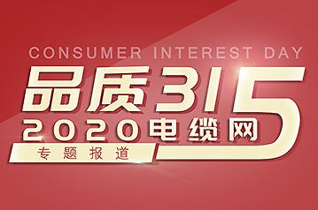 """2020电缆网""""品质315""""专题报道"""