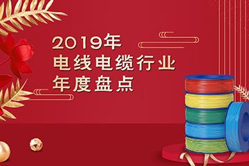 2019年电线电缆行业年度盘点