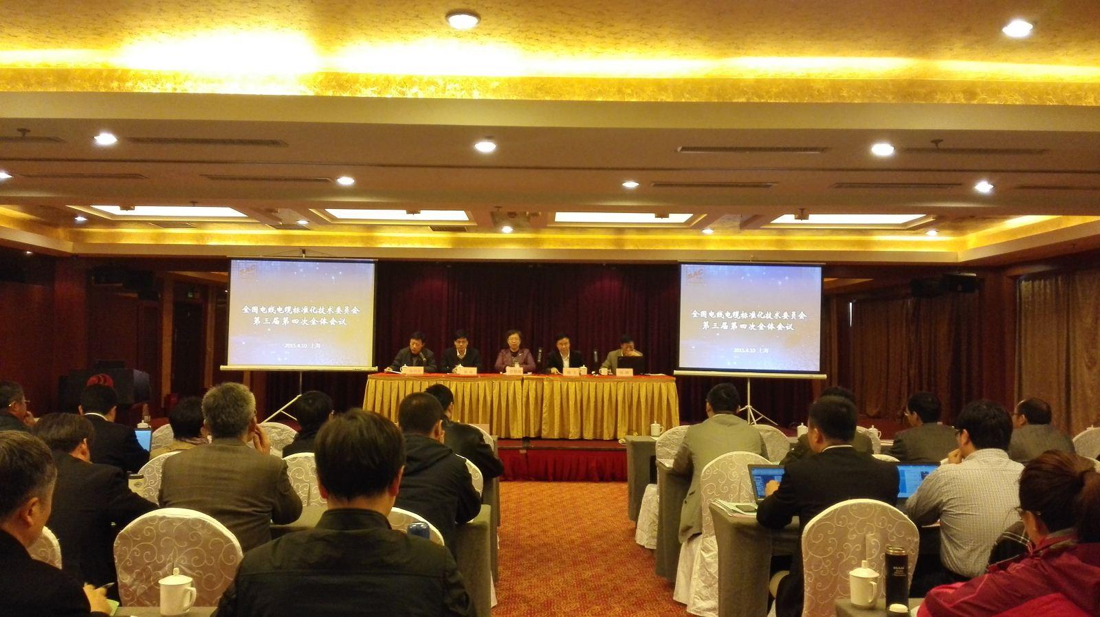 全国电线电缆标准化技术委员会在上海召开