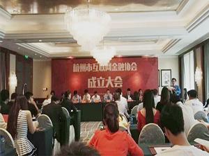 杭州市互联网金融协会正式成立