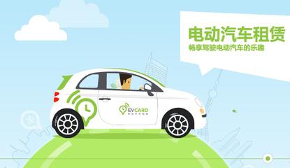 上海将逐渐实现分时租赁电动汽车网点全面覆盖