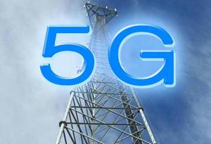 2016年工信部將開展5G技術試驗和商用研究