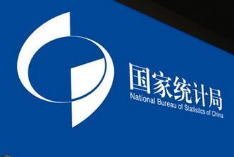 中国统计局_国家统计局公布数据 去年gdp增长6.9%