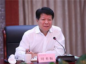 中国民用航空局原副局长周来振严重违纪被双开