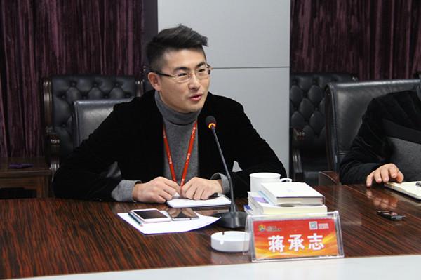 蒋承志在座谈交流中发言