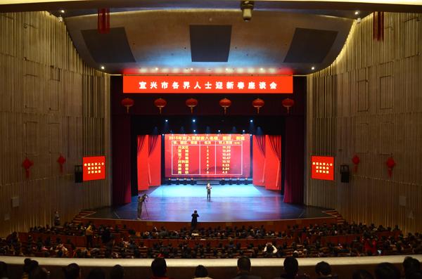 蒋锡培出席宜兴市各界人士迎新春座谈会