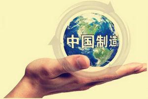 工信部:中国制造2025蕴含着三大机遇
