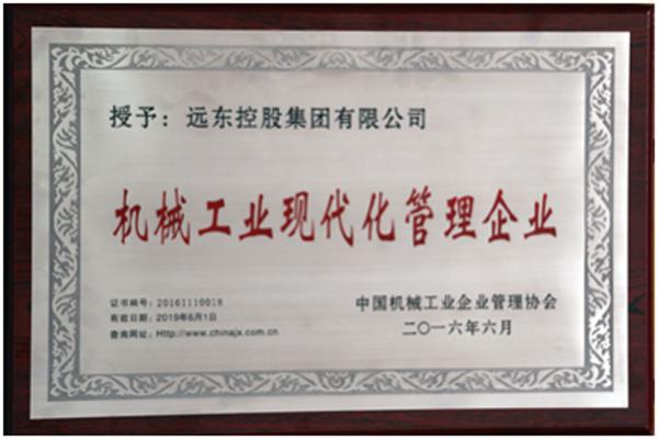 """远东控股再获""""机械工业现代化管理企业""""称号"""