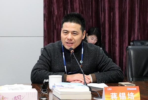蒋锡培致欢迎辞