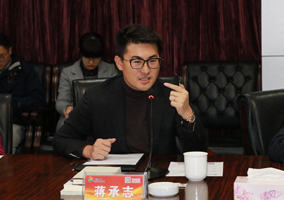 蒋承志介绍公司发展情况和战略规划