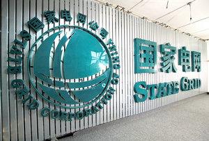 上半年國家電網經營區域內市場交易電量增69%