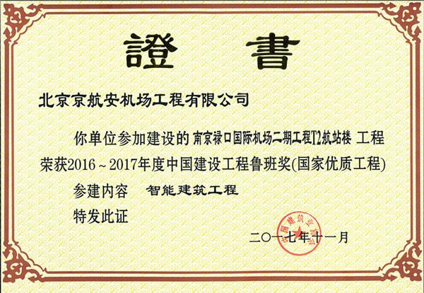 """京航安荣获中国建设工程质量领域的最高奖项""""鲁班奖"""""""