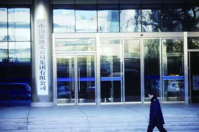 """北京铁路局待遇_北京铁路局更名为""""中国铁路北京局集团有限公司""""_电线电缆 ..."""