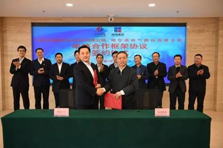 哈电集团与电建海投签署战略合作协议