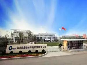 协鑫集成设立12.08亿新能源产业基金增资扩产徐州鑫宇