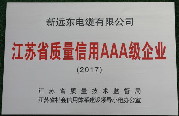 江苏中冠获 企业信用AAA评级