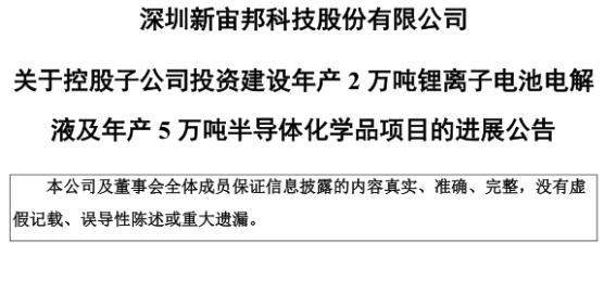 新宙邦与新2官网壹道出产资1亿元投建锂电池电松液项目