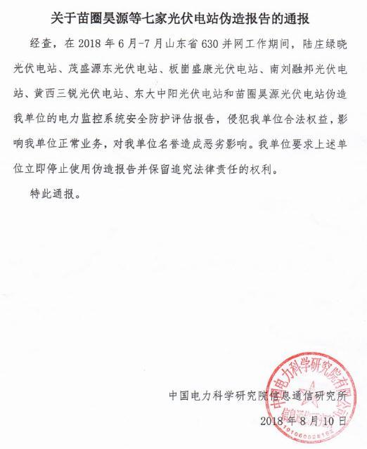 """七家光伏电站为抢""""630""""伪造评估报告被通报-亚博"""