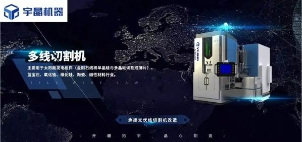 远东所投企业宇晶机器IPO顺利过会,维格娜丝发行可转债获批