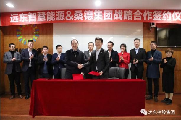 远东智慧能源与桑德集团签署战略合作框架协议