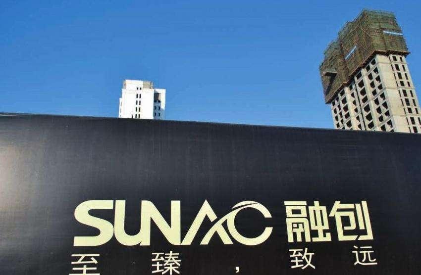 融创中国125亿接手泛海北京及上海地产项