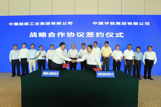 华能集团与中船强强联合在风电、海上核电等领域开展合作