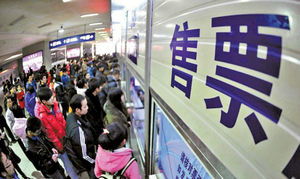 今年春运铁路节前客座能力同比增长7.7%