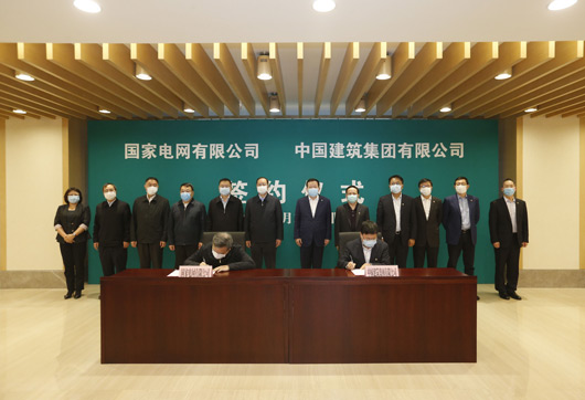 国网公司与中国建筑集团将在能源时时彩官网平台建筑领域展开合作