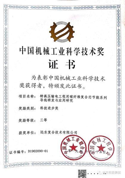 中国机械工业科学技术奖