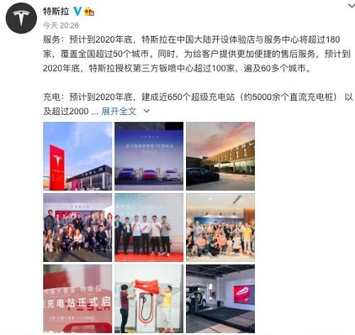 特斯拉预计到2020年底在中国建成近650个超级充电站