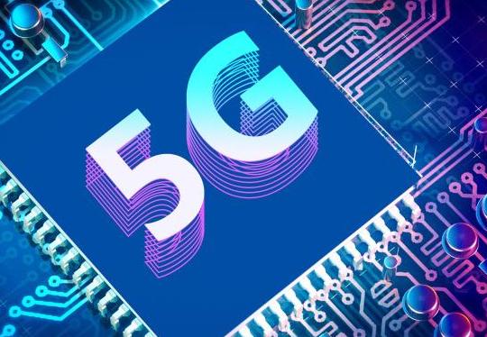 工信部:全力推进5G行业标杆性应用落地