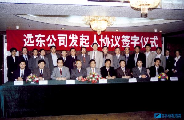 1997,远东进行第三次改制