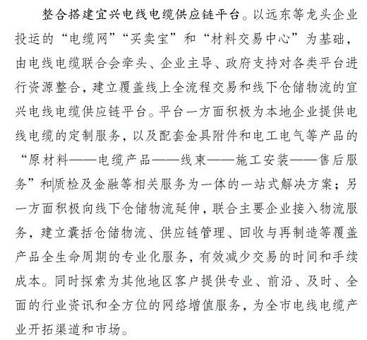 """宜兴将打造""""全国版""""电线电缆资源配置中心"""