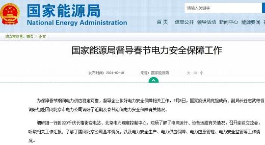 国家能源局督导春节电力安全保障工作